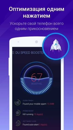 DU Speed Booster