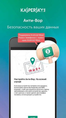 Kaspersky Antivirus & Security